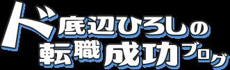 ど底辺ひろしの転職成功ブログ