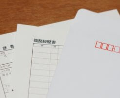 履歴書と職歴書と応募封筒