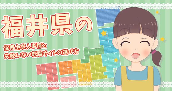 福井県の保育士求人事情&失敗しない転職サイトの選び方