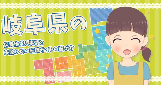 岐阜県の保育士求人事情&失敗しない転職サイトの選び方