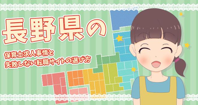 長野県の保育士求人事情&失敗しない転職サイトの選び方