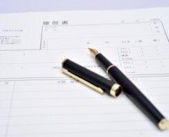 履歴書と万年筆