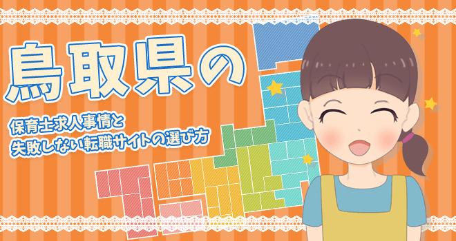 鳥取県の保育士求人事情&失敗しない転職サイトの選び方