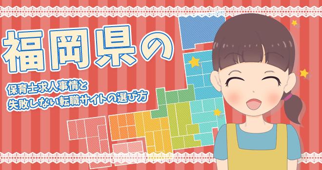 福岡県の保育士求人事情&失敗しない転職サイトの選び方
