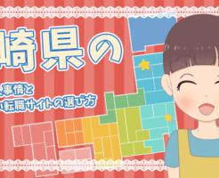 宮崎県の保育士求人事情&失敗しない転職サイトの選び方