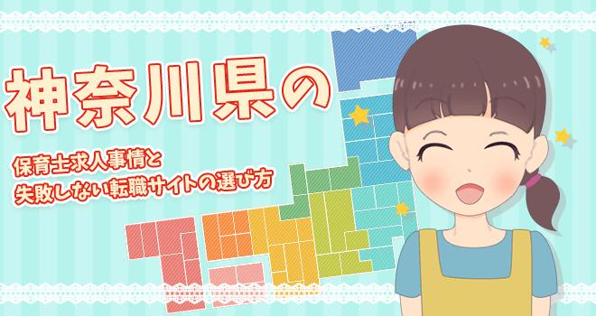 神奈川県の保育士求人事情&失敗しない転職サイトの選び方