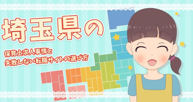埼玉県の保育士求人事情&失敗しない転職サイトの選び方