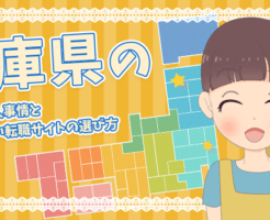 兵庫県の保育士求人事情&失敗しない転職サイトの選び方