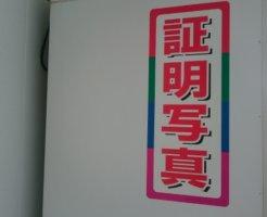 証明写真の看板